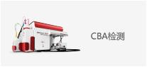 CBA检测