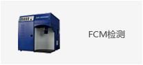 FCM检测