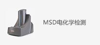 MSD电化学检测